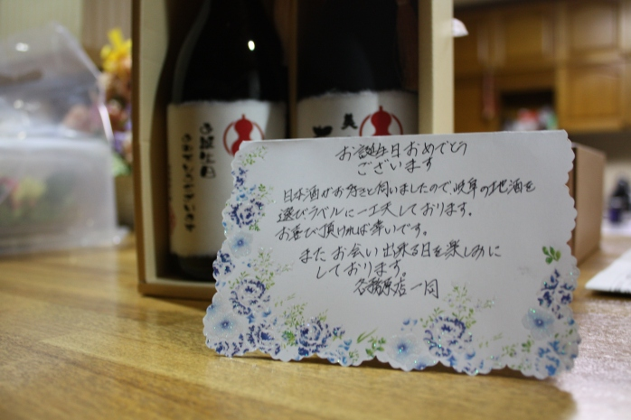 gifu sake 004