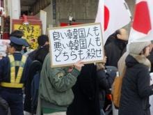 2月9日 新大久保デモ