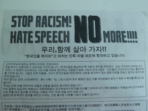 anti racsist flyer 005